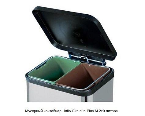 Ведро для кухни с раздельными контейнерами
