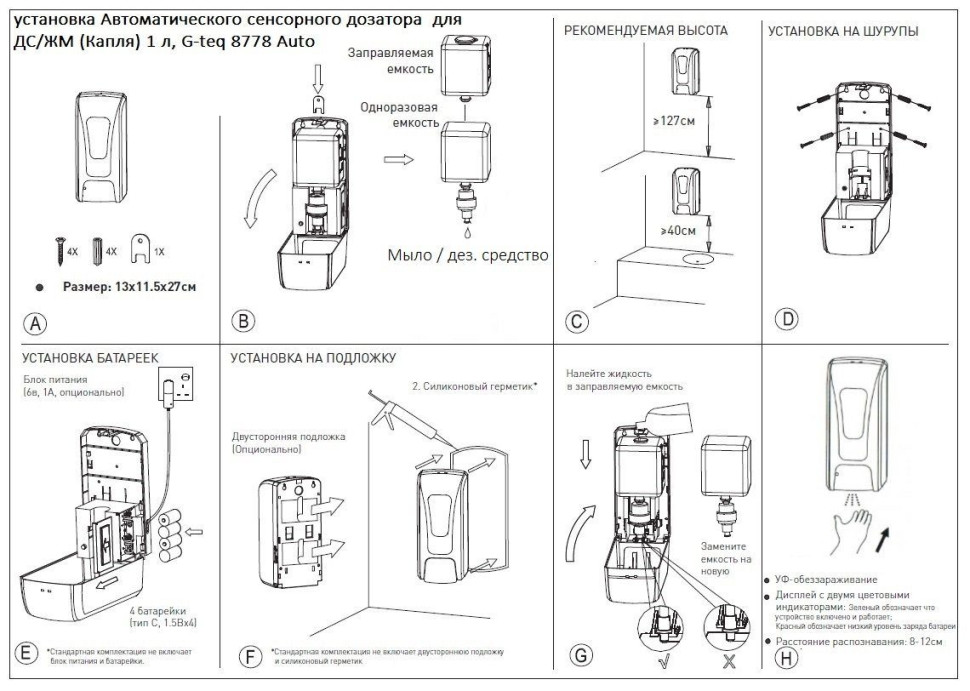 Дозатор для антисептика сенсорный Gteq-8778/8678, фото